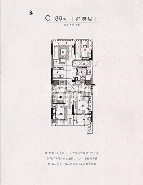 宋都相贤府高层C户型89方(20、21#)