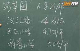 大胆讲:南京一线名校有变 房价3万变5万?