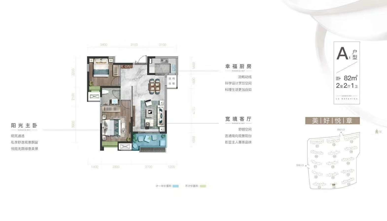 御锦城82㎡两室两厅一卫