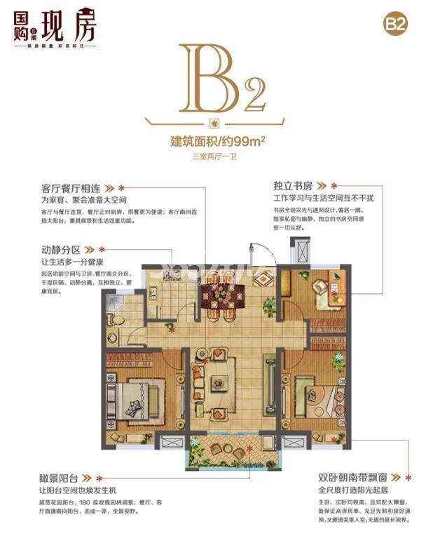 蚌埠国购广场现房 B2三室两厅一卫99㎡