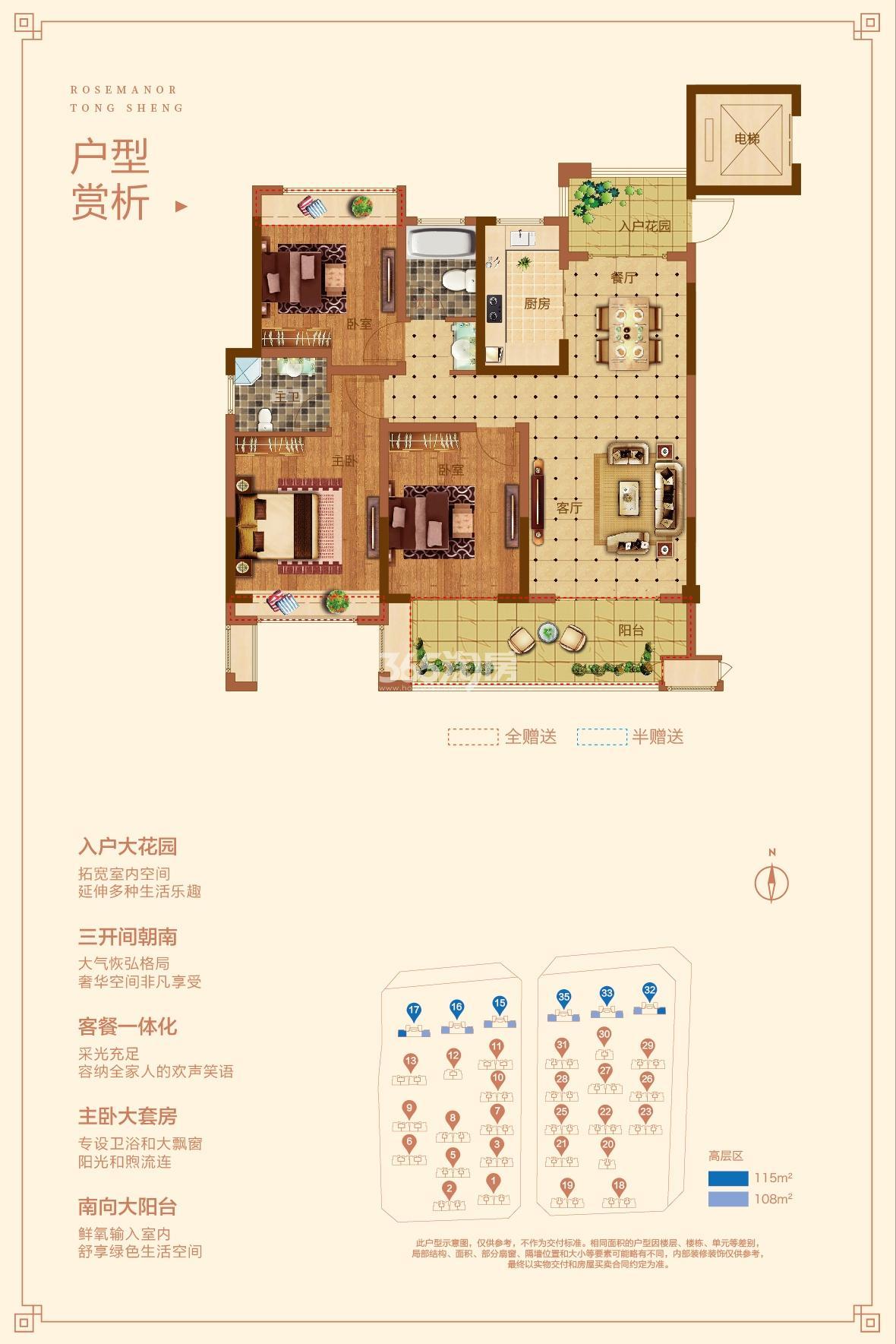同昇玫瑰庄园G2: 三室 二厅 二卫 108-115㎡