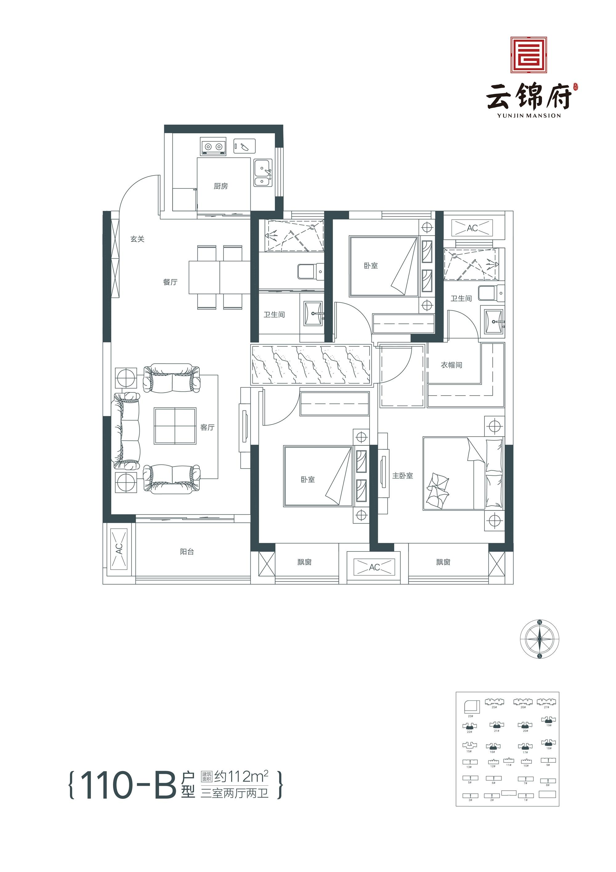 112-B 三室两厅两卫