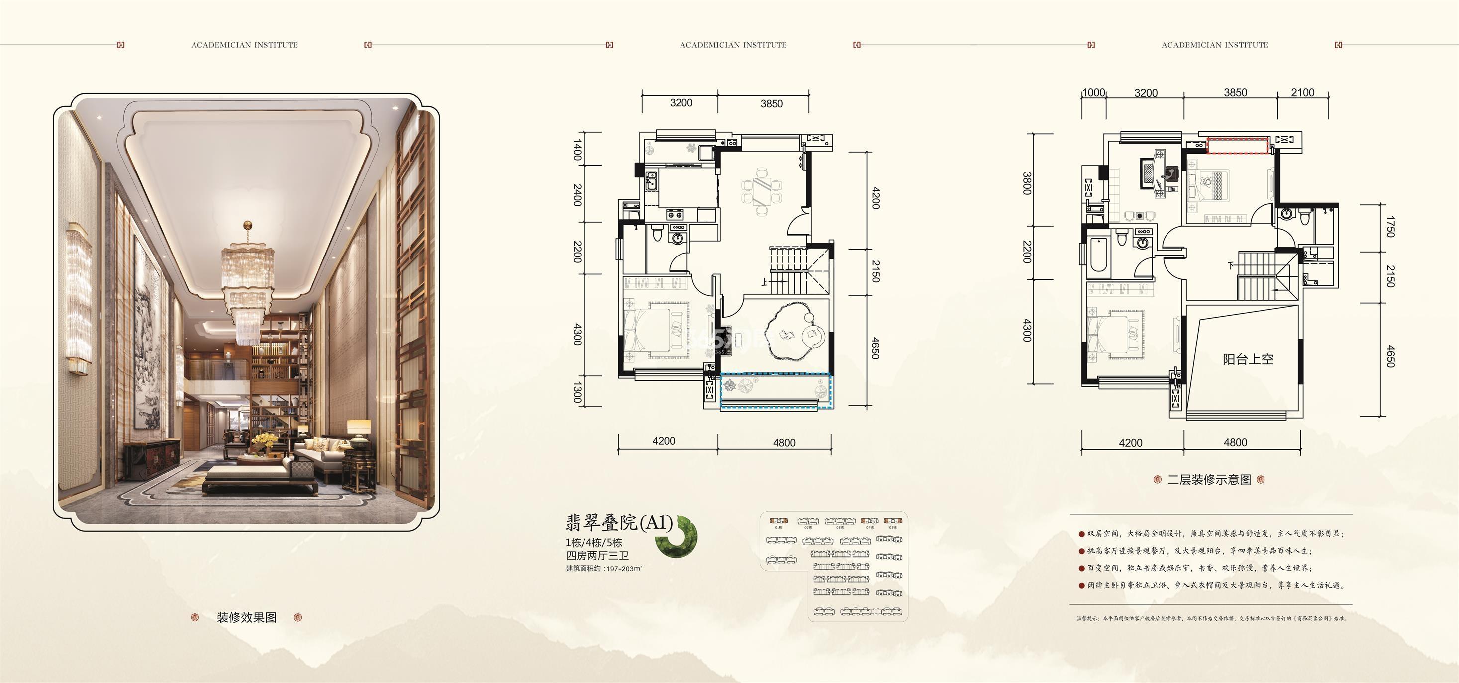 珠江翰林雅院 翡翠叠院A1户型