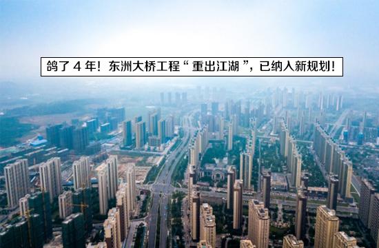 """鸽了4年!东洲大桥工程""""重出江湖"""",已纳入新规划!"""