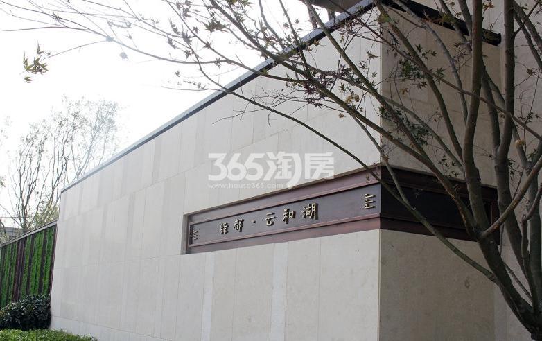 绿都云和湖售楼处入口实景图(2017.11)