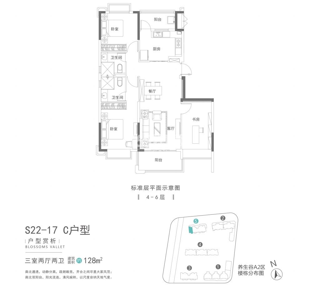 南京恒大养生谷128㎡C户型(S22-17)