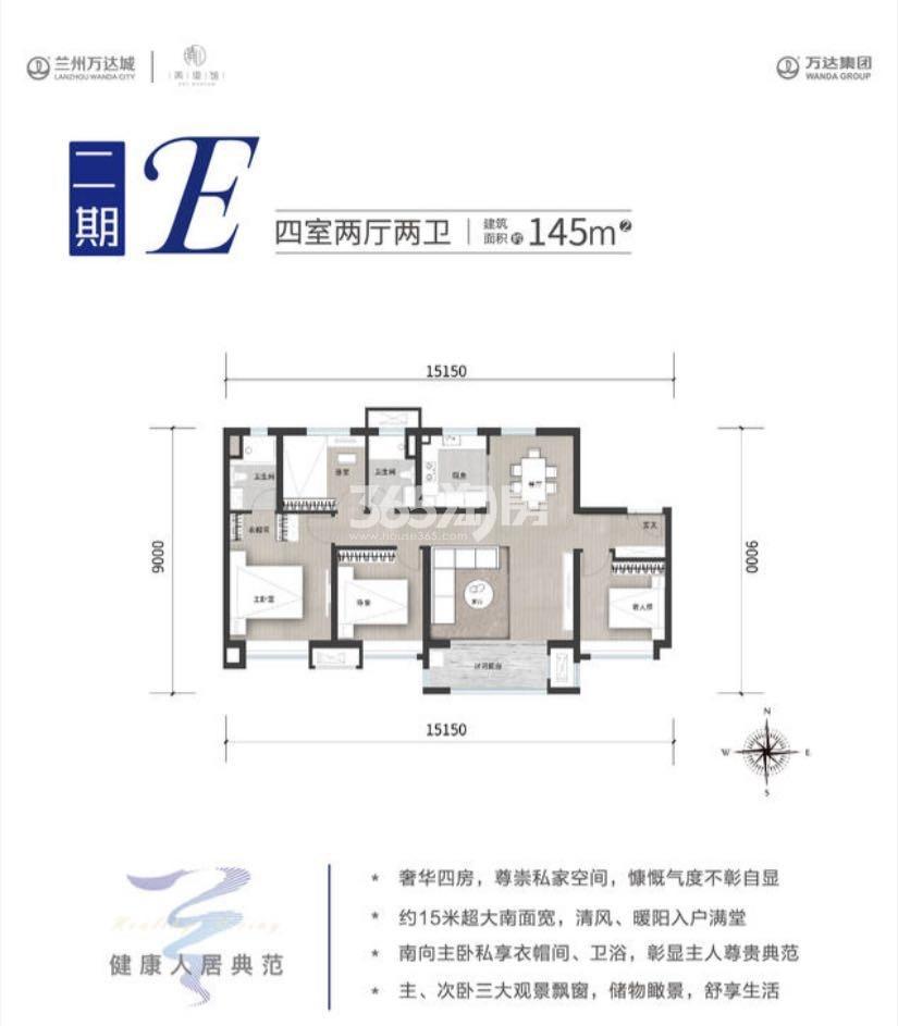 兰州万达城二期住宅项目户型图(建面约:145㎡)