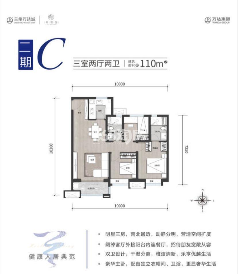 兰州万达城二期住宅项目户型图(建面约:110㎡)