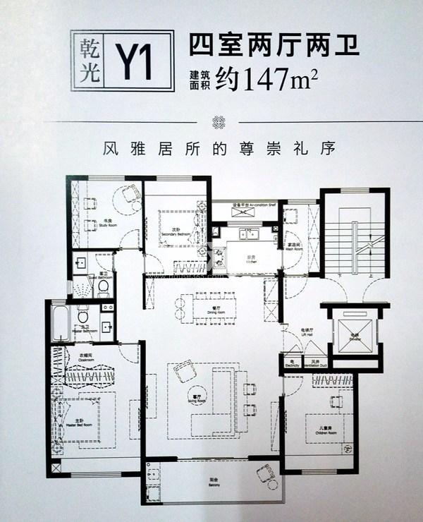 万科翡翠之光Y1户型(147㎡)