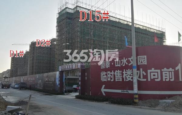 恒泰山水文园工地D1、2、15#楼工程进度实景图(12.25)