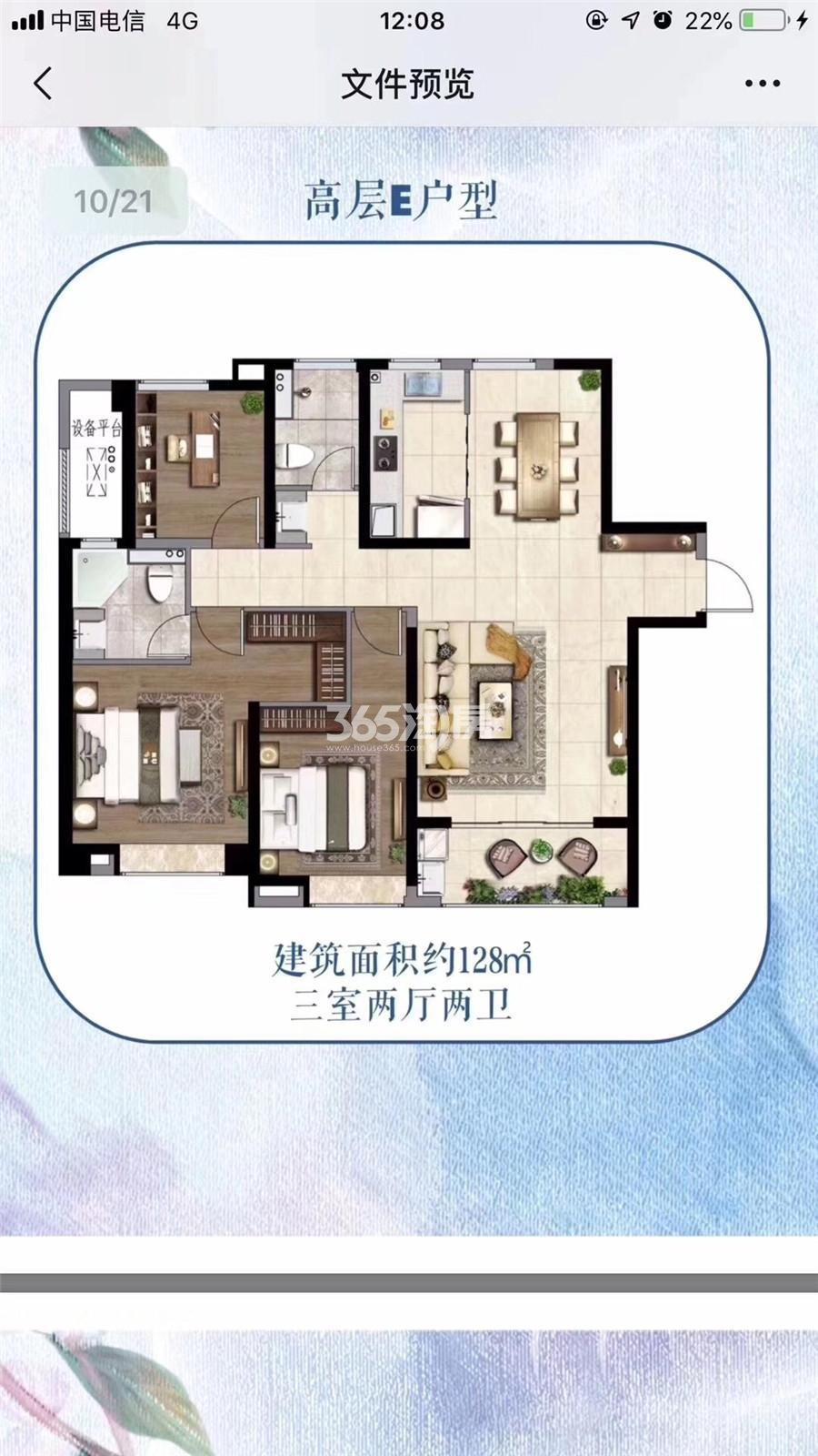 绿城西安全运村子衿苑小高层128㎡三室两厅一厨两卫户型图