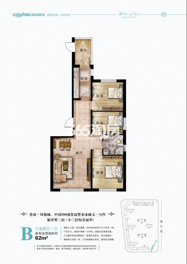 B户型 三室两厅一卫 参考实用面积62㎡