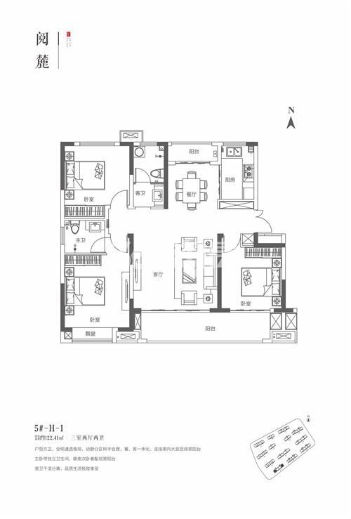 和海·和悦府三室两厅两卫图