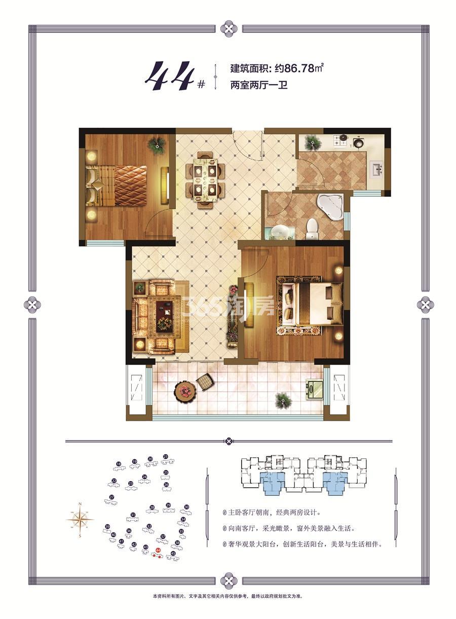 荣盛香榭兰庭 两室两厅一卫 86.78㎡户型
