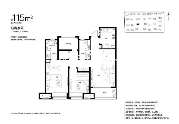万科城轻奢家园约115平米三房两厅两卫户型图