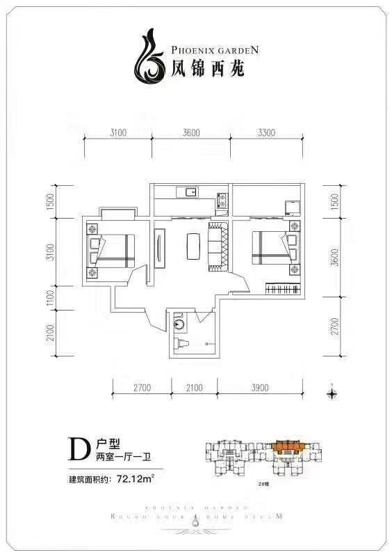 凤锦西苑2室1厅1卫80平米2018年产权房毛坯