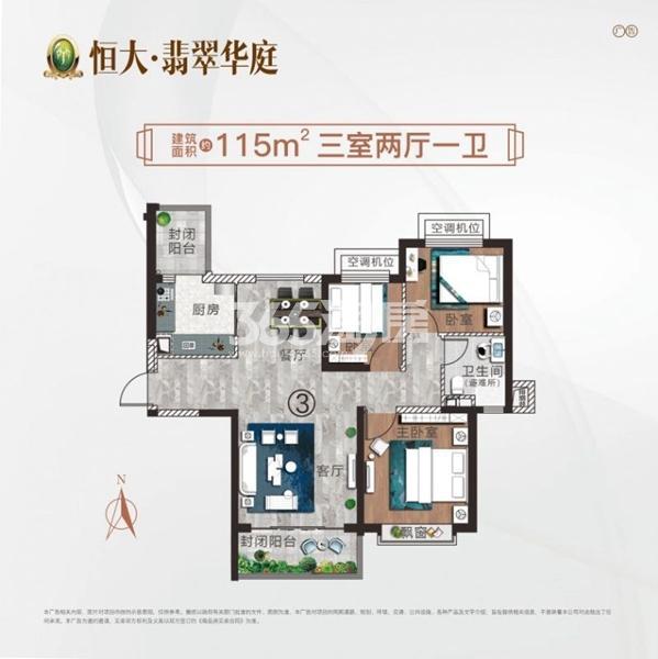 恒大翡翠华庭项目户型图(建面约115㎡)