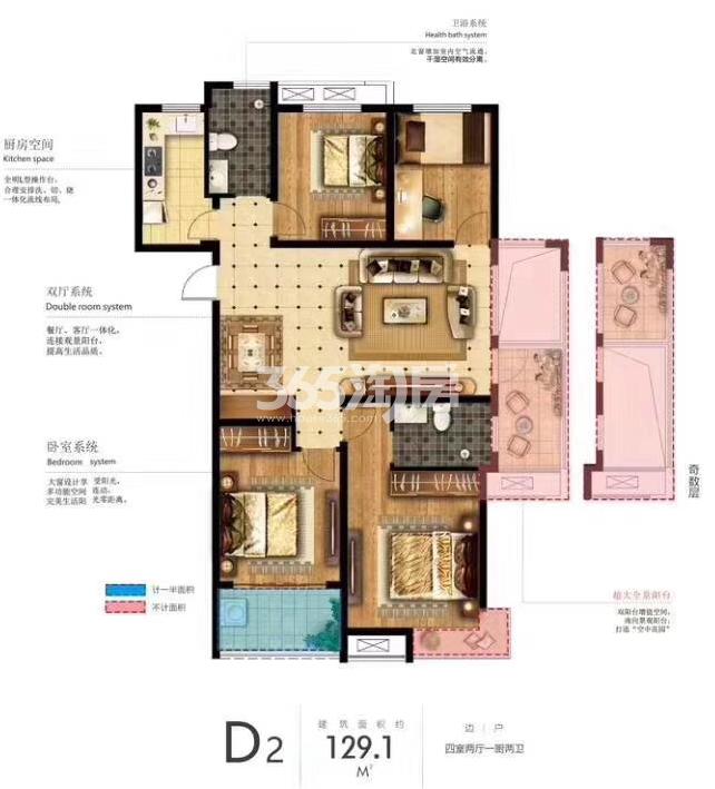 和顺名都城 3# 四室两厅两卫 129.1㎡