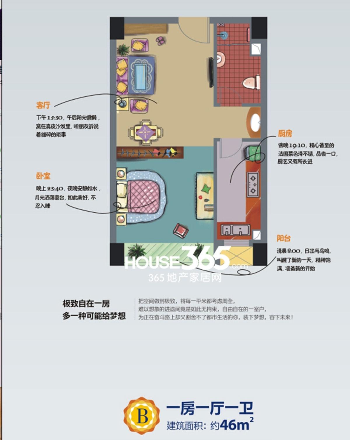 BINGO缤购46平米户型图
