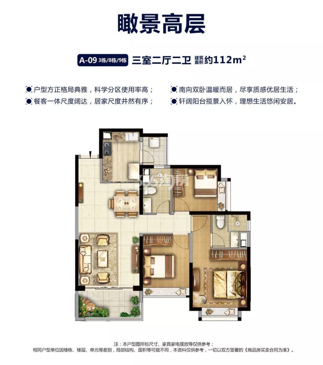 西安恒大文化旅游城112㎡三室两厅一厨两卫