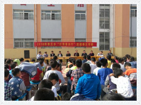 六安市单王街道小学开展夏季防溺水安全教育活动