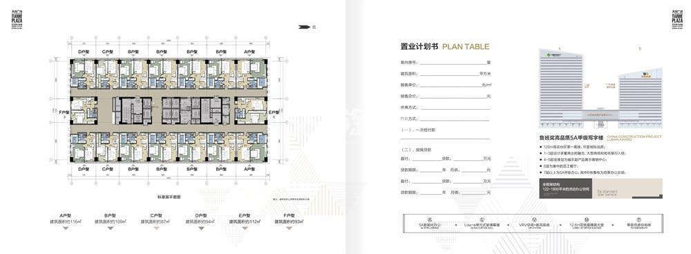 天合广场户型折页图
