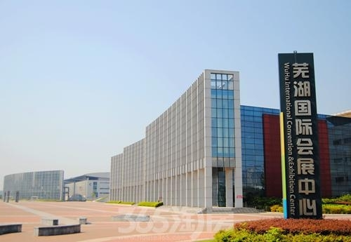 高速御府休闲配套-芜湖国际会展中心