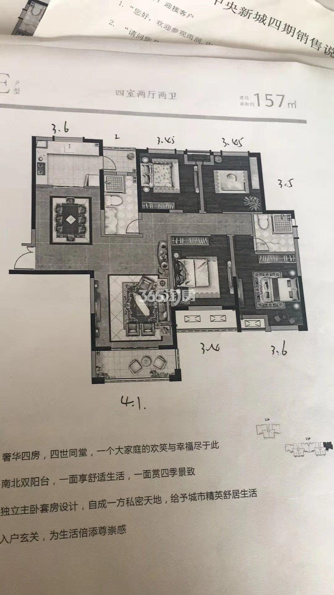 4室2厅2卫 157㎡