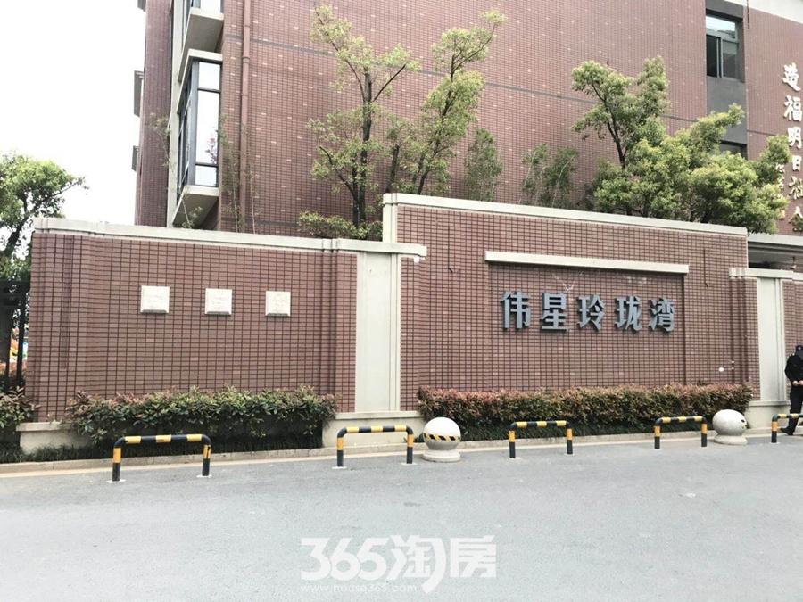 伟星玲珑湾藏岛实景图(2018.4摄)