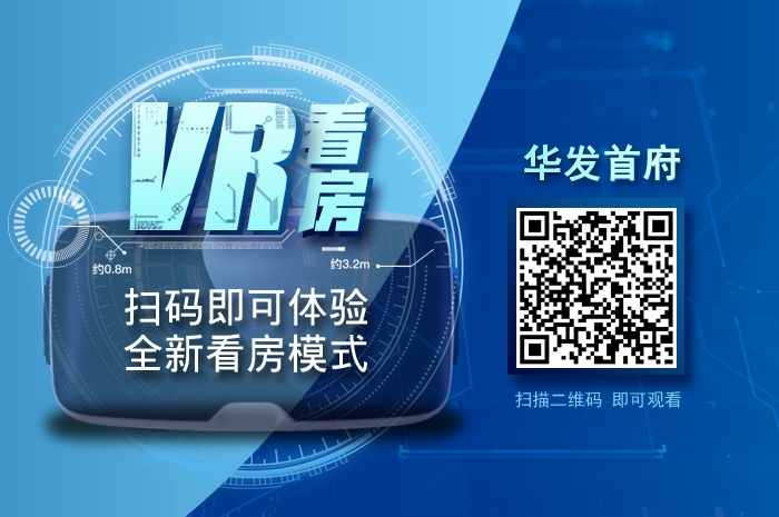 华发首府VR看房