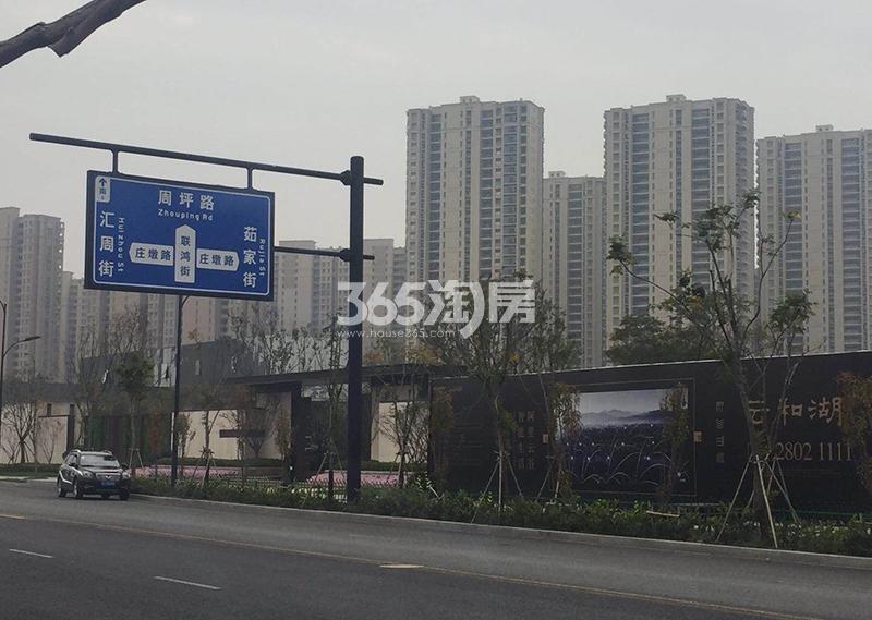 绿都云和湖售楼处入口处实景图(2017.12)