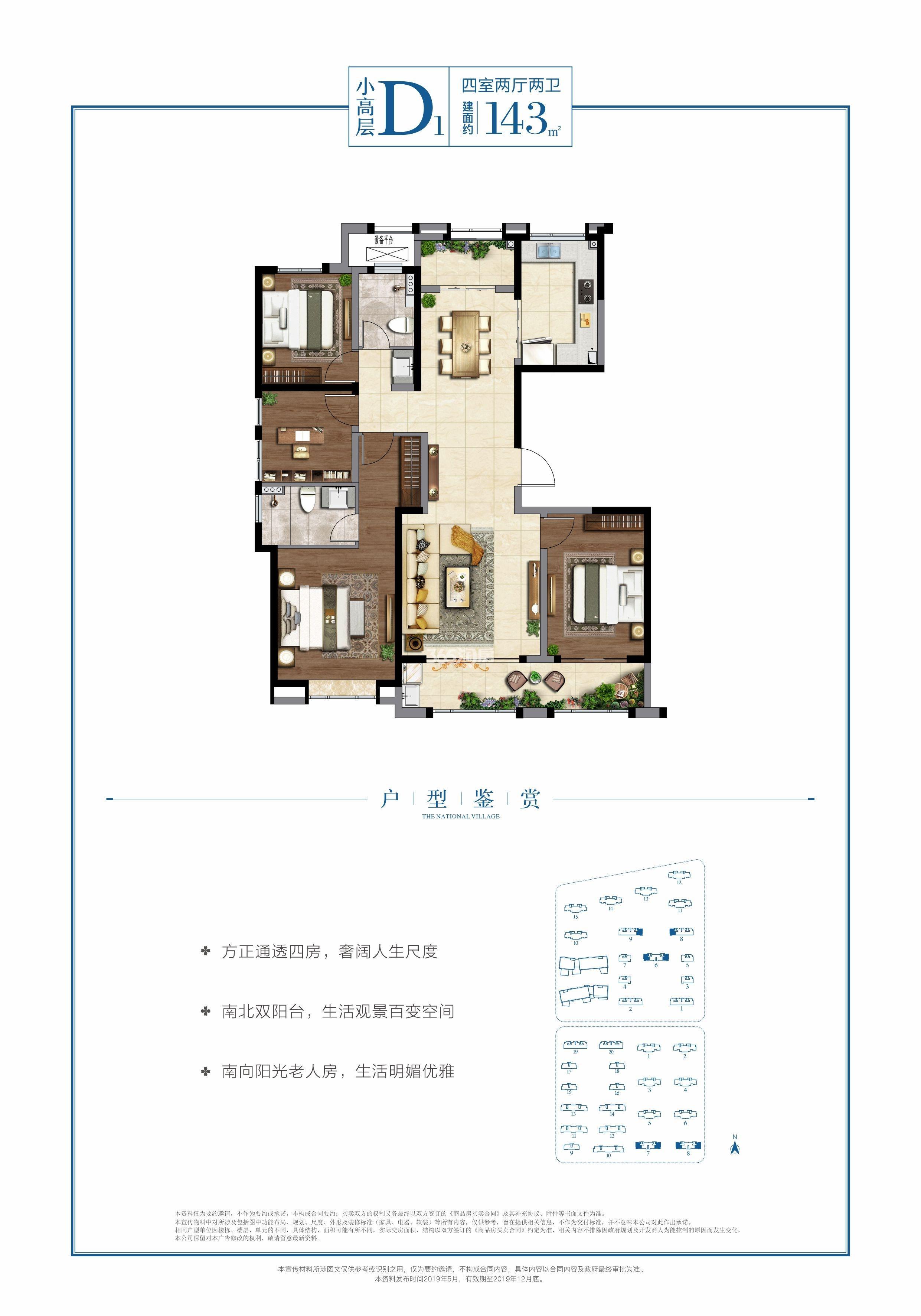 子衿苑(三期)小高层D1 143㎡四室两厅两卫户型图
