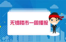 上周4盘加推!多区教育配套迎利好 惠山新项目规划出炉