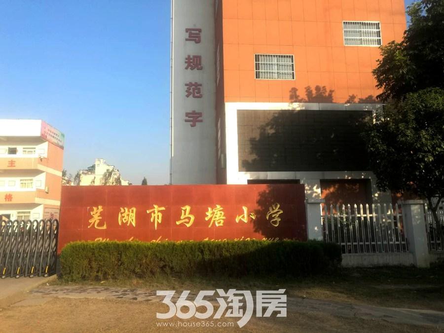 芜湖市马塘小学实景图--教育配套