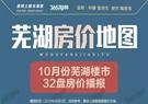 芜湖10月房价地图