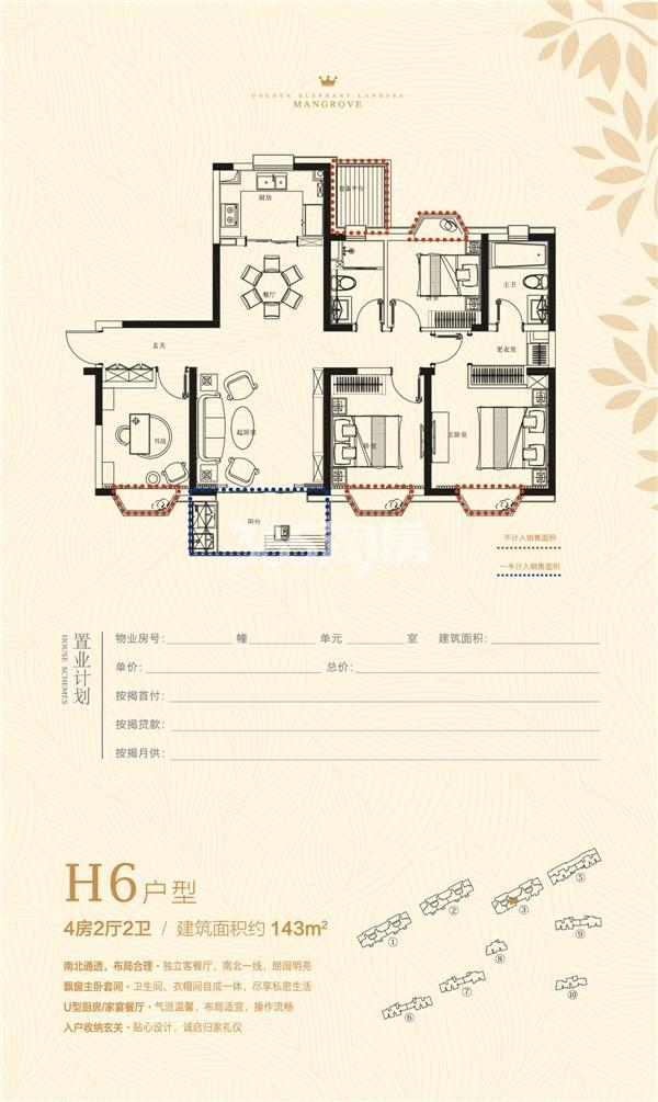 金象朗诗红树林H6-143㎡户型