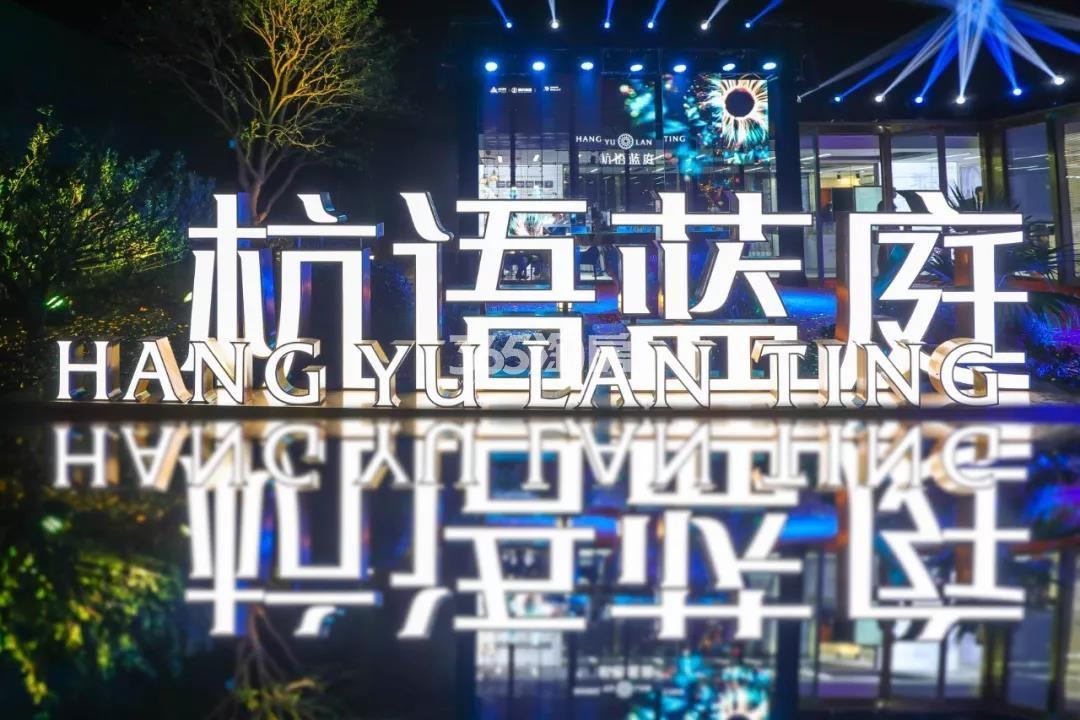 杭语蓝庭实景图