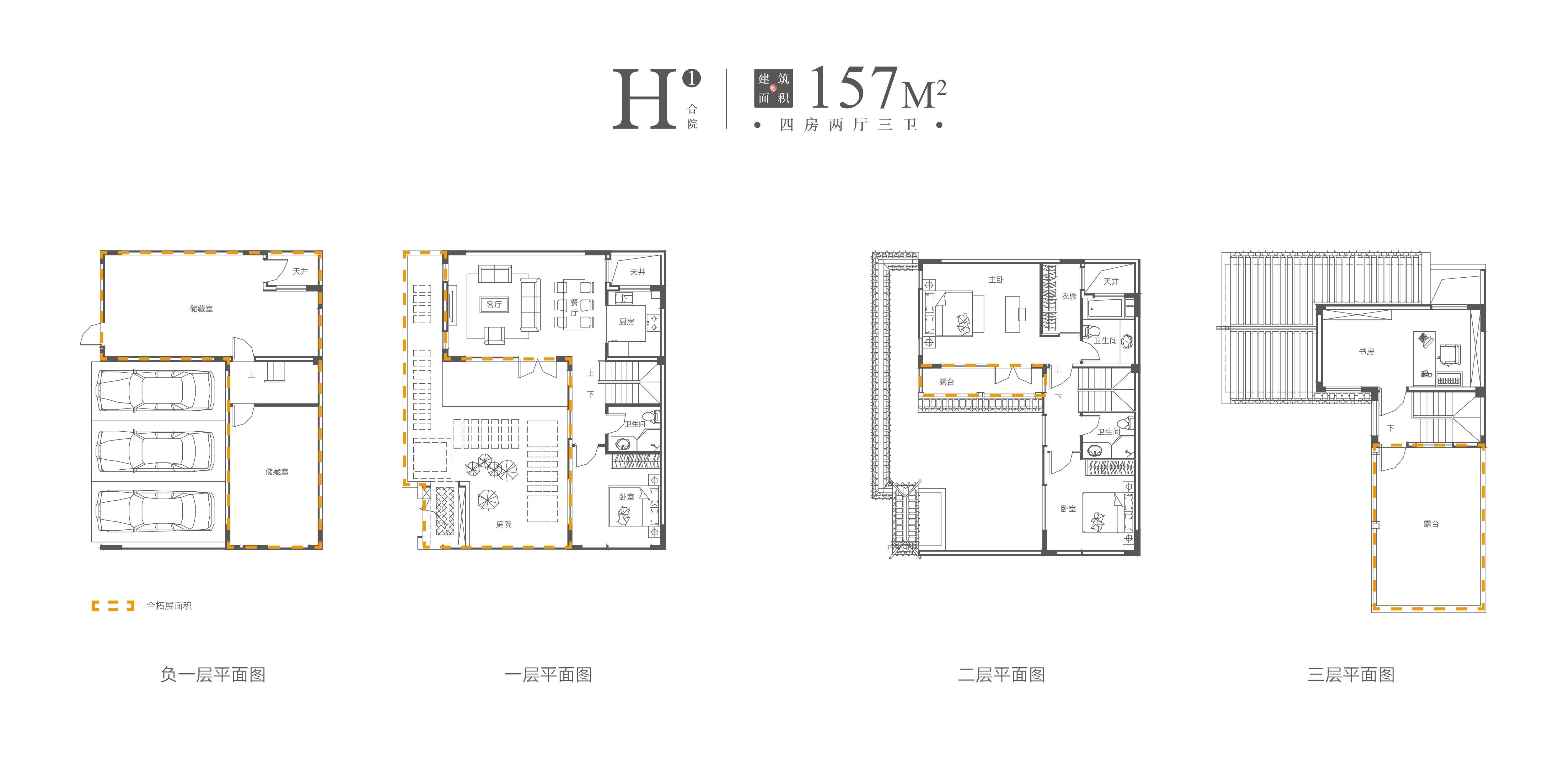 金鹏山河印 联排别墅157平方 四室两厅两房