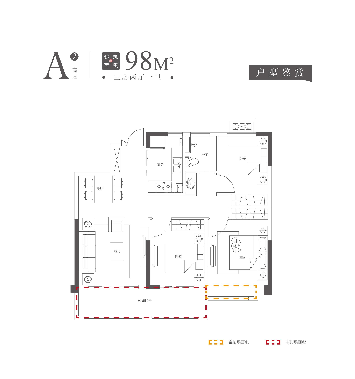 金鹏山河印 高层98平方 三房两厅一卫