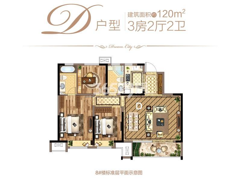 高层120㎡户型3房2厅2