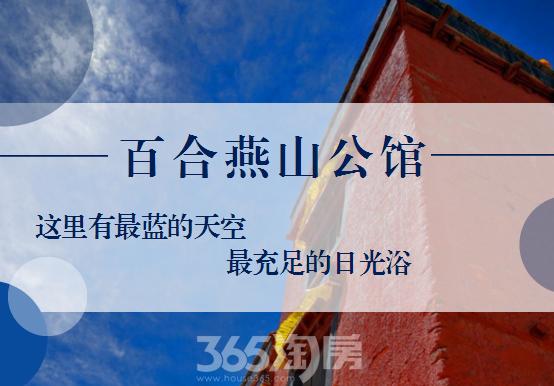 百合燕山公馆 365淘房 资讯中心
