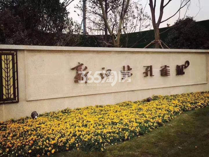 新江北孔雀城实景图(2.24)