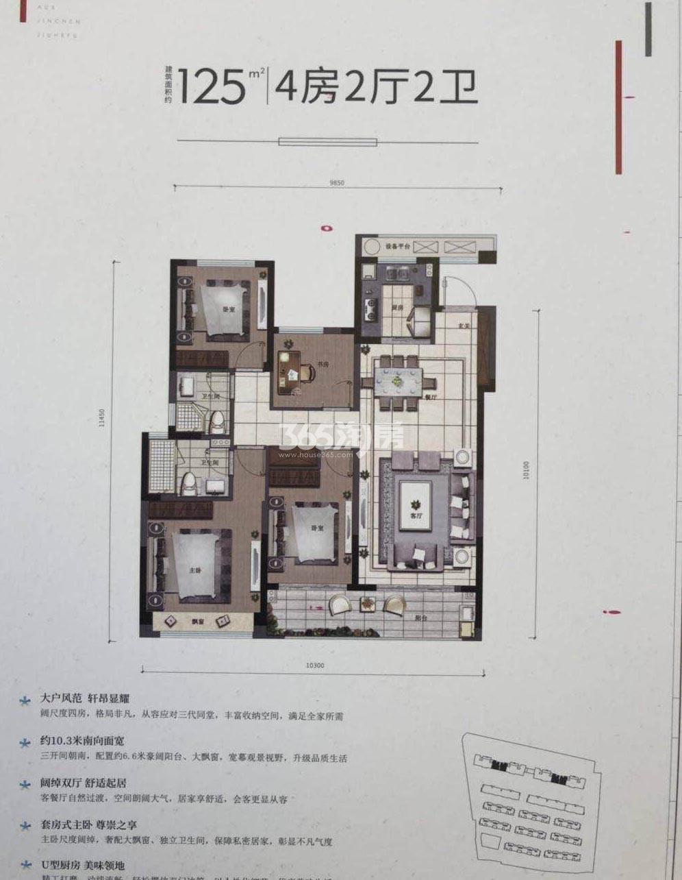 奥克斯金宸玖和府高层125方