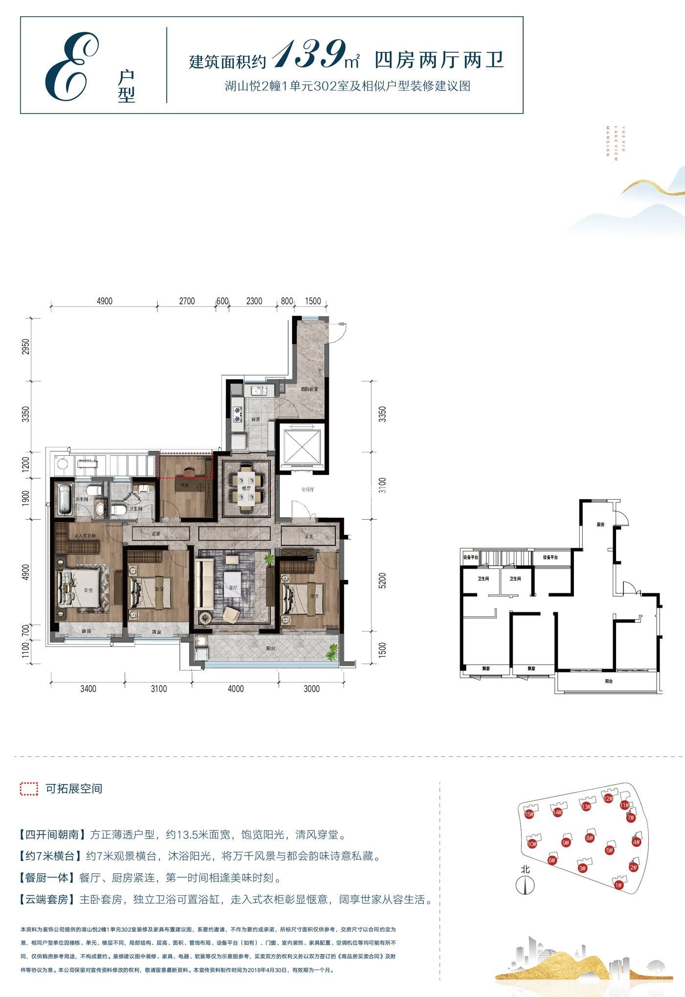 越秀湖山悦139㎡户型图(2、4、7#西边套)