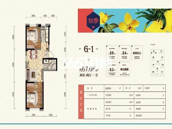 万锦紫园 两室两厅一卫 67.08平米