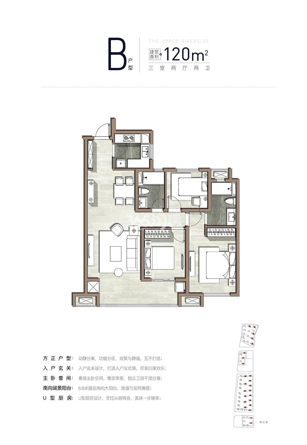 大河城章120㎡户型图