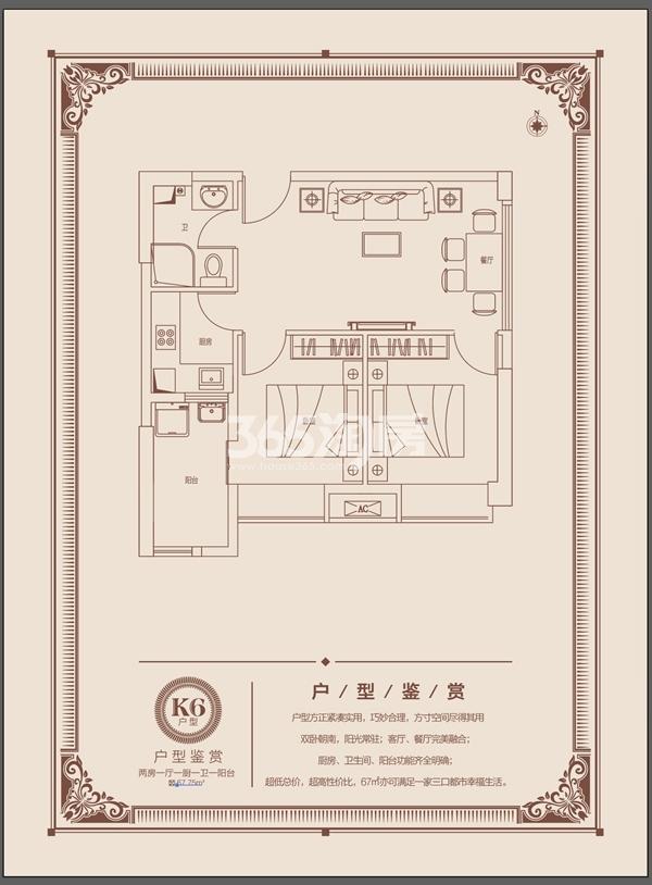 金域蓝湾 K6两房一厅一厨一卫一阳台67.75㎡