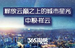 中粮・祥云――释放云巅之上的城市星光