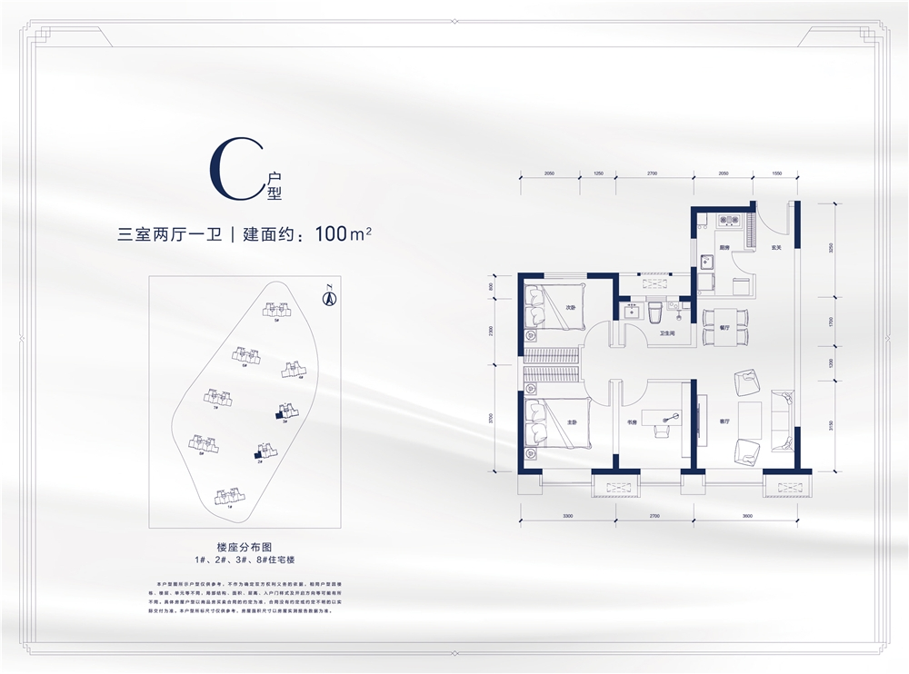 C户型 三室两厅一卫 100平米