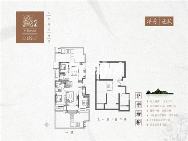 红星紫御半山A2洋房底跃3室2厅2卫1厨139平米